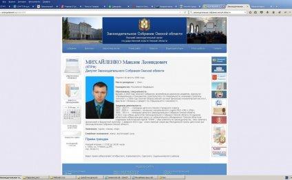 министра Омской области