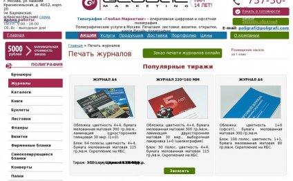 Печать журналов в Москве
