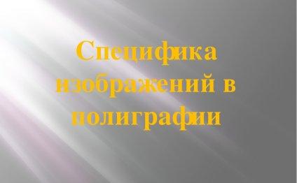 слайда 2 Полиграфия (от греч